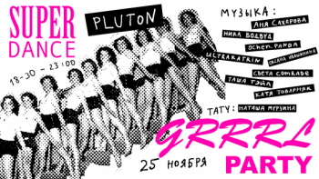 Такие дела: SUPER DANCE GRRRL PARTY